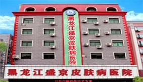 哈尔滨盛京u赢电竞客户端医院大楼